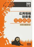応用情報技術者完全攻略 2009年版 (LICENSE BOOKS)