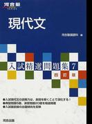現代文 4訂版 (河合塾SERIES 入試精選問題集)