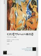 ピカソ《アヴィニョンの娘たち》 アヴァンギャルドの挑発 新装版 (作品とコンテクスト)