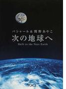 次の地球へ バシャール&関野あやこ