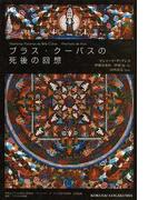 ブラス・クーバスの死後の回想 日本人ブラジル移住100周年/マシャード・デ・アシス没100周年記念出版