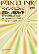 ペインクリニック診断・治療ガイド 痛みからの解放とその応用 第4版