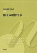 系統看護学講座 第8版 別巻9 臨床放射線医学