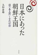 日本にあった朝鮮王国 謎の「秦王国」と古代信仰 新装版