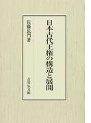 日本古代王権の構造と展開