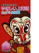 やさしい上海語カタコト会話帳 まずはここから! 楽しくて、手っとり早く学べる上海語ポケットブック