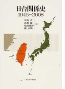 日台関係史 1945−2008