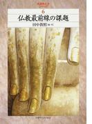 仏教最前線の課題 (武蔵野大学シリーズ)
