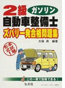 2級自動車整備士ガソリン・エンジンズバリ一発合格問題集 本試験形式! (国家・資格シリーズ)