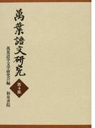 萬葉語文研究 第4集