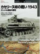 カセリーヌ峠の戦い1943 ロンメル最後の勝利 (オスプレイ・ミリタリー・シリーズ 世界の戦場イラストレイテッド)