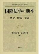 国際法学の地平 歴史、理論、実証 大沼保昭先生記念論文集