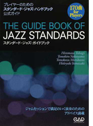 スタンダード・ジャズ・ガイドブック プレイヤーのためのスタンダード・ジャズ・ハンドブック公式ガイド 170曲for Players ジャムセッションで満足のいく演奏のためのアドバイス満載