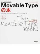 これからはじめるMovable Typeの本 (自分で選べるパソコン到達点)