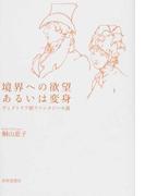 境界への欲望あるいは変身 ヴィクトリア朝ファンタジー小説