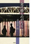 金沢橋ものがたり