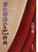 「源氏物語」の色辞典