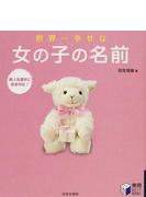 世界一幸せな女の子の名前 新人名漢字に完全対応!
