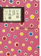 いせ辰江戸千代紙 伝統が息づく小粋で、愛らしい和紙