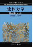 流体力学 (英和対照「工学基礎テキスト」シリーズ)