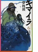 キマイラ 6 胎蔵変・金剛変 (ソノラマノベルス)