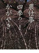 農仕事四季のかがやき 橋本紘二写真集