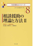 相談援助の理論と方法 ソーシャルワーク 2 (社会福祉士シリーズ)