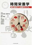 時間栄養学 時計遺伝子と食事のリズム