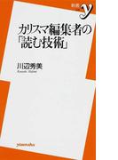 カリスマ編集者の「読む技術」 (新書y)