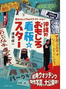 沖縄のおもしろ看板☆スター 信ちゃんのTheスライド・ショー