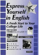 英語で自己表現−大学英語のフレッシュスタート TOEIC予想問題付き