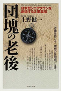 団塊の老後 日本型シニアタウンを創造する企業集団