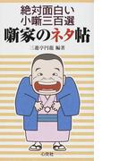 噺家のネタ帖 絶対面白い小噺三百選