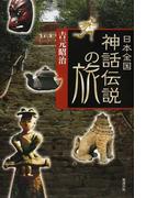 日本全国神話伝説の旅