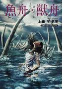魚舟・獣舟 (光文社文庫)(光文社文庫)
