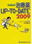 治療薬UP−TO−DATE ポケット判 2009