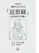 基礎からよく分かる「近思録」 朱子学の入門書 改訂版