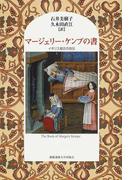 マージェリー・ケンプの書 イギリス最古の自伝