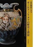 オールド・ノリタケの歴史と背景 近代陶磁の至宝
