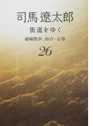 街道をゆく 新装版 26 嵯峨散歩、仙台・石巻