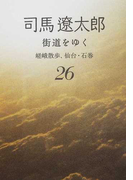 街道をゆく 新装版 26 嵯峨散歩、仙台・石巻 (朝日文庫)