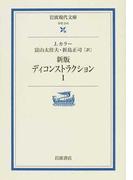 ディコンストラクション 新版 1 (岩波現代文庫 学術)(岩波現代文庫)