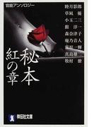 秘本 紅の章 (祥伝社文庫 官能アンソロジー)(祥伝社文庫)
