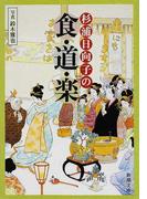 杉浦日向子の食・道・楽 (新潮文庫)(新潮文庫)