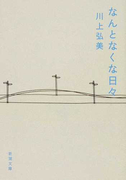 なんとなくな日々 (新潮文庫)(新潮文庫)