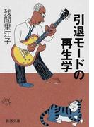 引退モードの再生学 (新潮文庫)(新潮文庫)
