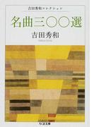 名曲三〇〇選 (ちくま文庫 吉田秀和コレクション)(ちくま文庫)