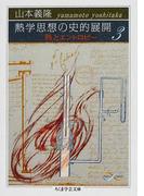 熱学思想の史的展開 熱とエントロピー 3 (ちくま学芸文庫 Math & Science)(ちくま学芸文庫)
