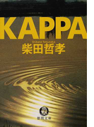 KAPPA (徳間文庫)(徳間文庫)