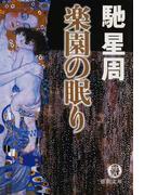 楽園の眠り (徳間文庫)(徳間文庫)